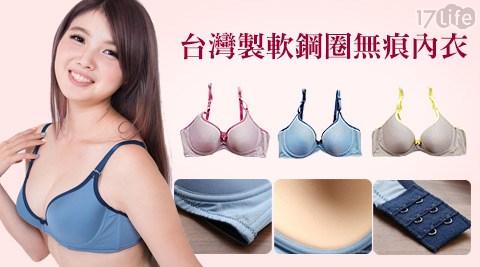台灣製軟鋼圈無痕內衣