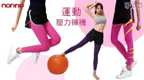 只要436元(含運)即可購得【non-no儂儂】原價598元運動壓力褲襪任選2雙,顏色:黑色/紫色/桃紅。