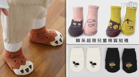 平均每雙最低只要29元起(含運)即可購得韓系超萌兒童棉質短襪5雙/10雙/15雙/20雙/35雙,多款多尺寸任選(顏色隨機出貨)。