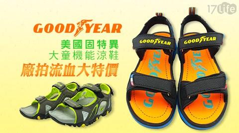 平均每雙最低只要390元起(含運)即可享有【美國固特異GOODYEAR】大童機能涼鞋1雙/2雙/4雙,款式、顏色、尺碼任選。