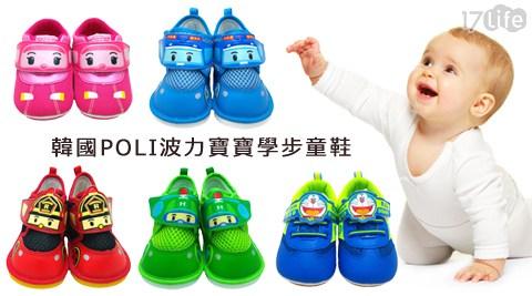 韓國/POLI/波力/寶寶/學步鞋/童鞋/防滑/卡通/哆啦A夢/啾啾鞋/安寶/赫利/羅伊