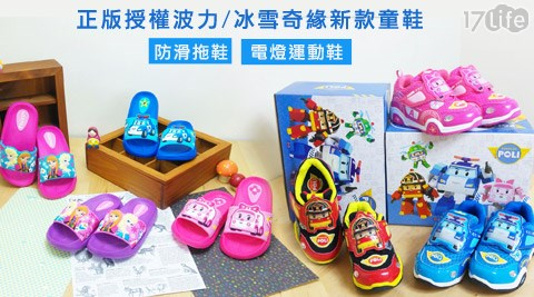 只要288元起(含運)即可享有原價最高3,560元波力/冰雪奇緣new童鞋只要288元起(含運)即可享有原價最高3,560元波力/冰雪奇緣new童鞋:(A)防滑拖鞋1雙/2雙/4雙/(B)電燈運動鞋1雙/2雙/4雙,多款多尺寸任選。