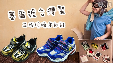 塞爾號台灣製正版授權運動鞋