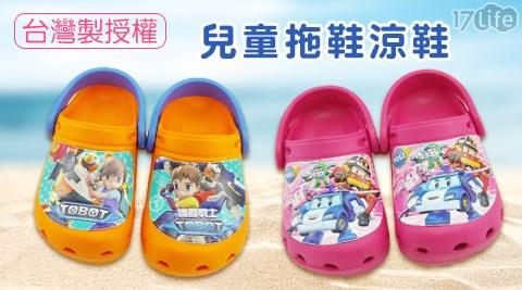 台灣製授權兒童拖鞋涼鞋兩穿園丁鞋