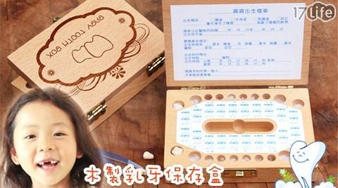 平均最低只要185元起(含運)即可享有【彌月禮】櫸木手工製乳牙保存盒:1入/2入/4入/8入,多款任選!