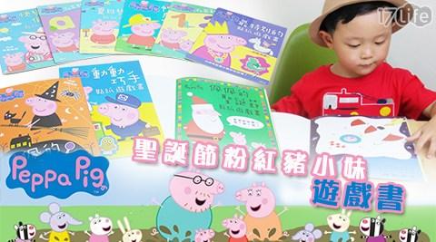 聖誕節/粉紅豬小妹/遊戲書/佩佩豬/學習/書/粉紅豬/豬小妹/卡通