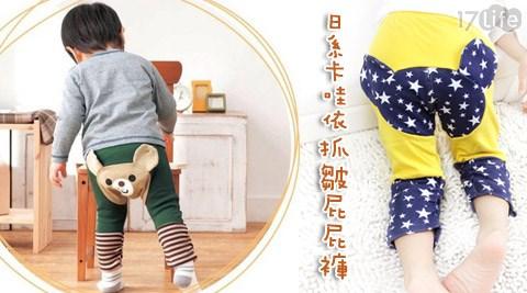 日系/抓皺/屁屁褲/褲/包屁褲/幼童