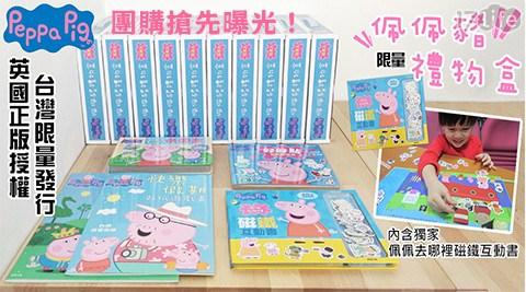 佩佩豬/禮物盒/限量/童書/粉紅豬/豬小妹/卡通/遊戲書/貼紙書/互動書