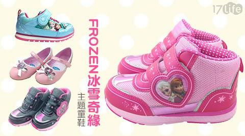 FROZEN/冰雪奇緣/童鞋/女童/運動鞋/高統鞋/公主鞋
