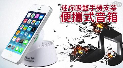 迷你吸盤/手機支架/便攜式音箱