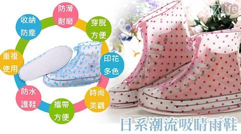 平均最低只要128元起(含運)即可享有日系潮流吸睛雨鞋套:1入/2入/4入,多色多尺寸!