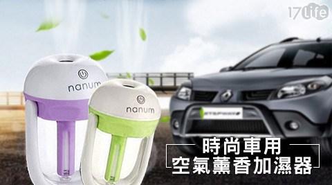時尚車用空氣薰香加濕器