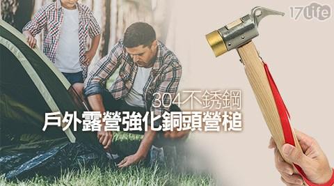 304不銹鋼戶外露營強化銅頭營槌