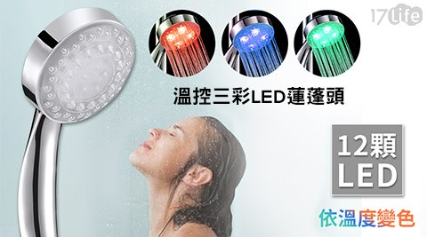 品生活17life溫控三彩LED蓮蓬頭