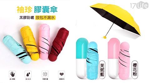 便攜晴雨迷你五折膠囊傘