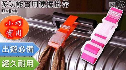 多 便攜掛帶 彩色便攜行李束帶