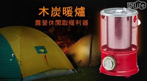 露營休閒木炭暖爐