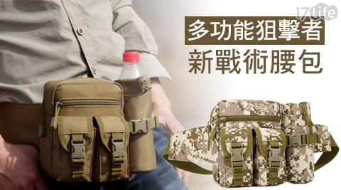 多功17p 好 康 團購能狙擊者新戰術腰包(分離式軍用水壺腰包)