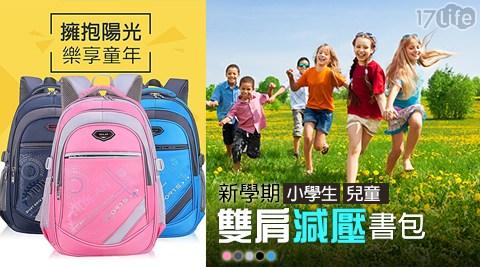 平均每入最低只要369元起(含運)即可購得新學期小學生兒童雙肩減壓書包1入/2入/4入/8入,顏色:黑色/灰色/藍色/寶藍/粉色。