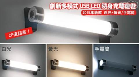 2015年新款勁爆大容量3600mA創新多模式USB LED隨身充電燈