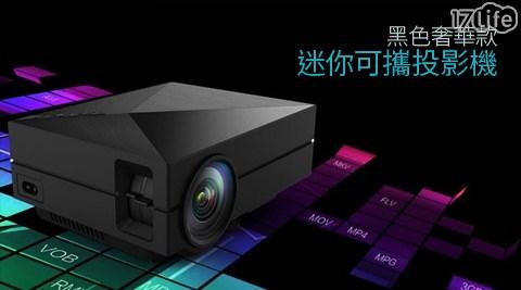 130吋黑色奢華款迷你可攜投影機(GM60)+贈品