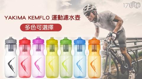 平均每支最低只要749元起(含運)即可享有【YAKIMA】KEMFLO運動濾水壺1支/2支/3支/4支,多色任選。