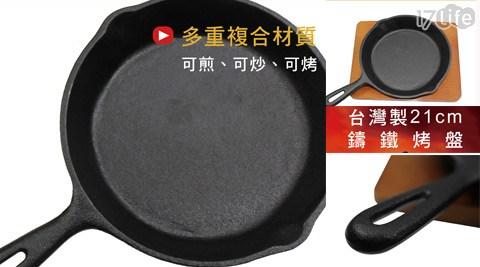 台灣/精製/圓形/21cm/鑄鐵/烤盤