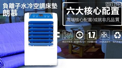 朗慕-負離子水冷空調床17 life墊系列