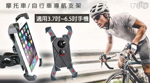 摩托車/自行車/導航支架