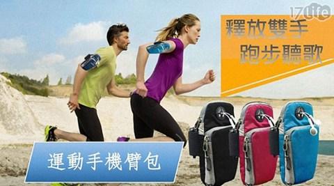 平均最低只要237元起(含運)即可享有時尚運動手機臂套:1入/2入/3入/4入,多色選擇!