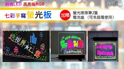 時尚LED高亮版RGB七彩手17life 優惠 券寫螢光板