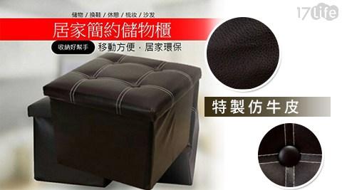 特級/仿牛皮/摺疊/收納凳/座椅/椅子
