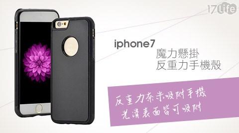 平均每入最低只要171元起(含運)即可享有iphone7魔力懸掛反重力手機殼任選1入/2入/3入/4入,尺寸:iphone7/iphone7PLUS。