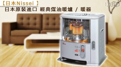 平均每台最低只要元起(含運)即可購得【日本Nissei 】日本原裝進口-經典煤油暖爐/暖器(NC-S246RD)1台/2台,享保固1年!