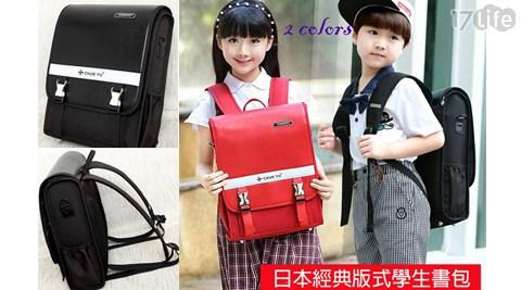 平均最低只要889元起(含運)即可享有日式風版型學生書包:1入/2入/3入,顏色:黑色/紅色。