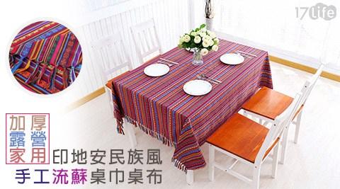 印地安民族風17life com手工流蘇桌巾桌布加厚
