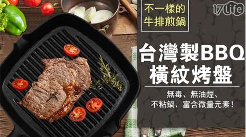 [宅配] 5折!平均每入最低只要732元起(含運)即可享有台灣製BBQ橫紋烤盤1入/2入/3入/4入。