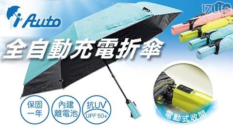 新二代/IAUTO/全自動/充電/折傘/雨傘/雨具