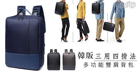 平均每入最低只要699元起(含運)即可購得韓版三用4揹法多功能雙肩背包1入/2入/3入/4入,顏色:黑色/藍色/灰色。