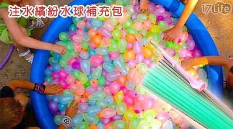 注水/繽紛/水球/補充包/氣球
