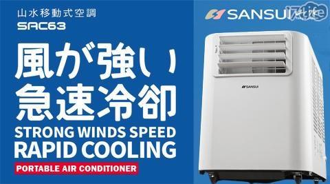 移動式冷氣/除濕機/乾衣機/移動式空調