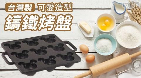 台灣製-可愛造型鑄鐵烤盤