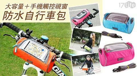 平均最低只要168元起(含運)即可享有多功能防水自行車包(手機觸控視窗)平均最低只要168元起(含運)即可享有多功能防水自行車包(手機觸控視窗):1入/2入/3入/4入,多色選擇!