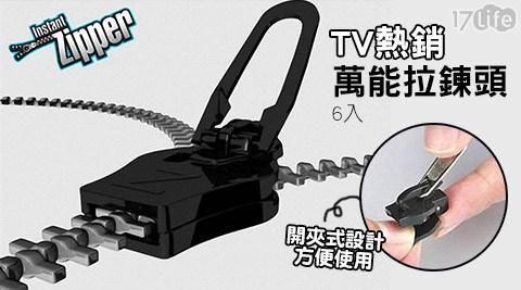TV熱銷萬能拉鍊頭
