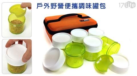 SELPA~韓國戶外野營便攜調味罐包