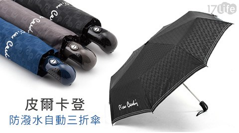 平均每入最低只要580元起(含運)即可購得皮爾卡登防潑水自動三折傘1入/2入/4入,顏色:黑色/藍色/鐵灰色。