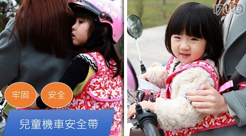 兒童/機車/安全帶