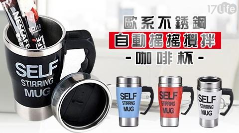 平均每入最低只要248元起(含運)即可享有歐系不銹鋼自動搖搖攪拌咖啡杯1入/2入/3入/4入,多色任選。