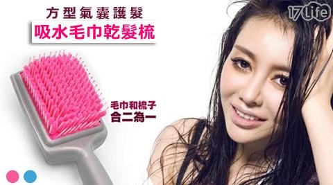 平均每入最低只要215元起(含運)即可購得方型氣囊護髮吸水毛巾乾髮梳1入/2入/3入/4入,顏色:粉色/藍色。