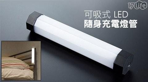 可吸式 /LED/ 隨身充電燈管/ 5檔調光/USB鋰電/2600ma大容量